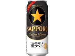 サッポロ 生ビール黒ラベル エクストラブリュー 缶500ml