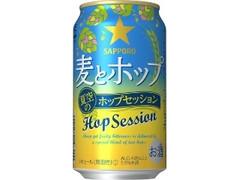 サッポロ 麦とホップ 夏空のホップセッション 缶350ml