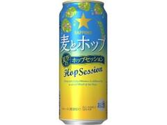 サッポロ 麦とホップ 夏空のホップセッション 缶500ml