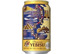 サッポロ ヱビス 東海道新幹線の旅 缶350ml
