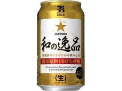 セブンプレミアムゴールド 和の逸品 缶350ml