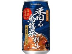 サッポロ 茶房いっぷく 香る烏龍茶割り 缶340ml
