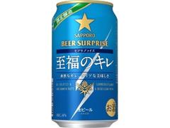 サッポロ ビアサプライズ 至福のキレ 缶350ml