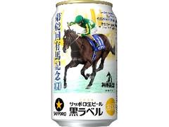 サッポロ 生ビール 黒ラベル JRA有馬記念缶 缶350ml