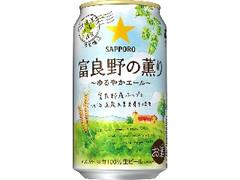 サッポロ 富良野の薫り ゆるやかエール 缶350ml