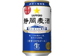 サッポロ 静岡麦酒 缶350ml
