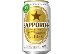 サッポロ SAPPORO+ 缶350ml