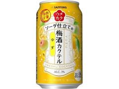 サッポロ ウメカク ソーダ仕立ての梅酒カクテル ゆず 缶350ml