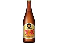 サッポロ 生ビール 黒ラベル 賀春 瓶500ml
