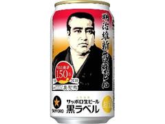 サッポロ 生ビール 黒ラベル 明治維新西郷どん缶 缶350ml