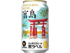サッポロ 生ビール黒ラベル 世界文化遺産を有する島・宮島缶 缶350ml