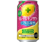 サッポロ キレートレモンサワー ヒアルロン酸プラス 缶350ml