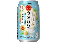 サッポロ ウメカク ソーダ仕立ての梅酒カクテル ヨーグルト風味 缶350ml