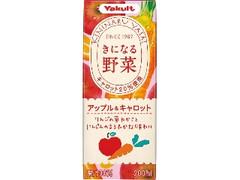 ヤクルト きになる野菜 アップル&キャロット パック200ml