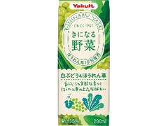 ヤクルト きになる野菜 白ぶどう&ほうれん草 パック200ml