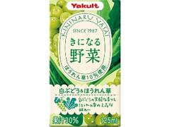 ヤクルト きになる野菜 白ぶどう&ほうれん草 パック125ml
