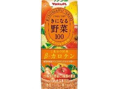 ヤクルト きになる野菜100 1食分の野菜 β-カロテン パック200ml