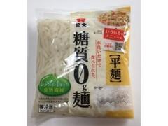 紀文 糖質0g麺 平麺 袋180g
