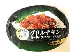 伊藤ハム レンジでごちそう グリルチキン ガーリック・完熟トマト仕立て 200g