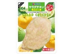 伊藤ハム サラダチキン ゆず胡椒 120g
