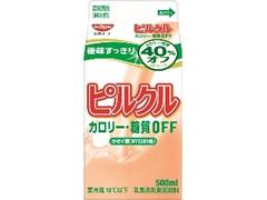 ヨーク ピルクル カロリー・糖質OFF パック500ml