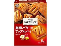 不二家 ホームパイ ベイクショップ 発酵バター香るアップルパイ 箱8個