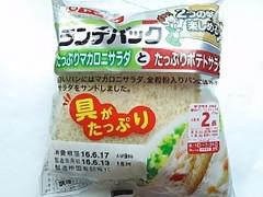 ヤマザキ ランチパック たっぷりマカロニサラダとたっぷりポテトサラダ 袋2個