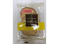 ヤマザキ バターフランス 袋5枚