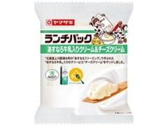 ヤマザキ ランチパック あすなろ牛乳入りクリーム&チーズクリーム 袋2個