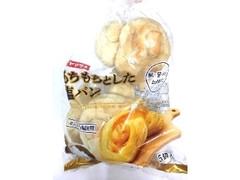 ヤマザキ もちもちとした塩パン 袋5個