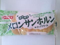 ヤマザキ メロンサンホルン ホイップクリーム 袋1個