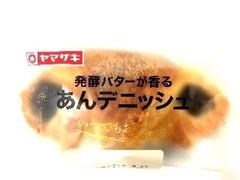 ヤマザキ 発酵バターが香るあんデニッシュ 袋1個