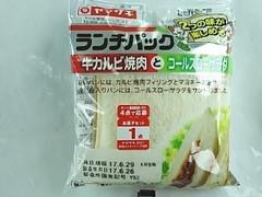 ヤマザキ ランチパック 牛カルビ焼肉とコールスローサラダ 袋2個