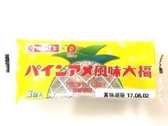 ヤマザキ パインアメ風味大福 袋3個