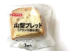 ヤマザキ 山型ブレッド(フランス産小麦) 袋3枚