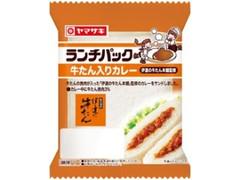 ヤマザキ ランチパック 牛たん入りカレ- 伊達の牛たん本舗監修 袋2個