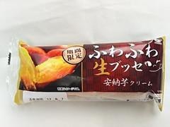 ヤマザキ ふわふわ生ブッセ 安納芋クリーム 袋1個