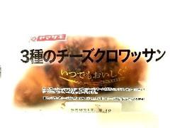 ヤマザキ 3種のチーズクロワッサン 袋1個