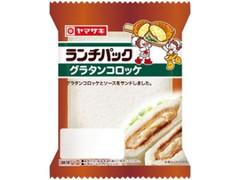 ヤマザキ ランチパック グラタンコロッケ 袋2個