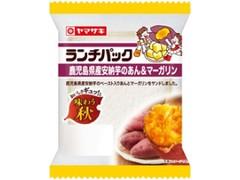 ヤマザキ ランチパック 鹿児島県産安納芋のあん&マーガリン 袋2個