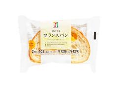 セブンプレミアム フランスパン ダブルチーズ 袋2枚