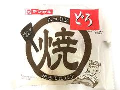 ヤマザキ たっぷり焼きそばパン どろソース使用 袋1個
