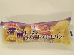 ヤマザキ 薄皮 レーズンカスタードパン 袋5個