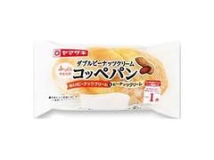 ヤマザキ ダブルピーナッツクリームコッペパン 粒入りピーナッツクリーム&ピーナッツクリーム 袋1個