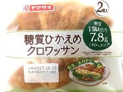ヤマザキ 糖質ひかえめクロワッサン 袋2個