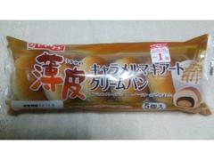ヤマザキ 薄皮 キャラメルマキアートクリームパン 袋5個