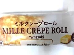 ヤマザキ ミルクレープロール 袋1個