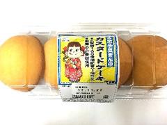 ヤマザキ 不二家 洋菓子屋さんの カスタードケーキ パック4個