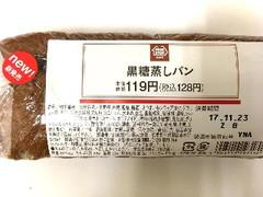 ヤマザキ MINISTOP CAFE(ミニストップカフェ) 黒糖蒸しパン 一個