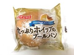 ヤマザキ たっぷりホイップのブールパン 袋1個
